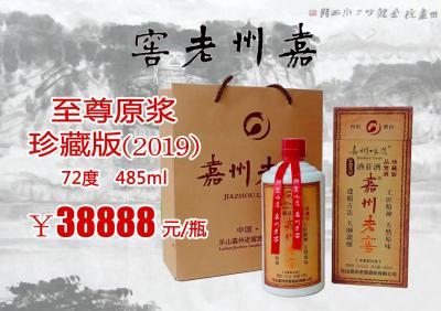 至尊雷电竞下载app珍藏版2019