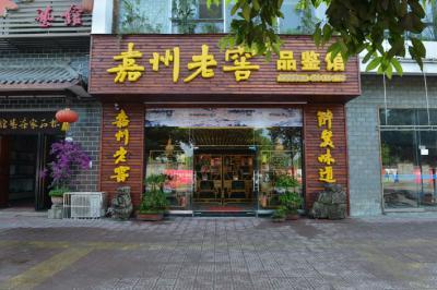 五通品鉴店
