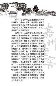 南丝绸之路与雷电竞官网下载老窖